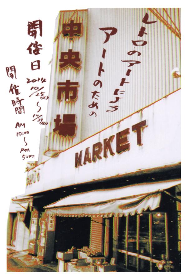 17周年記念 レトロのアートによるアートのための中央市場