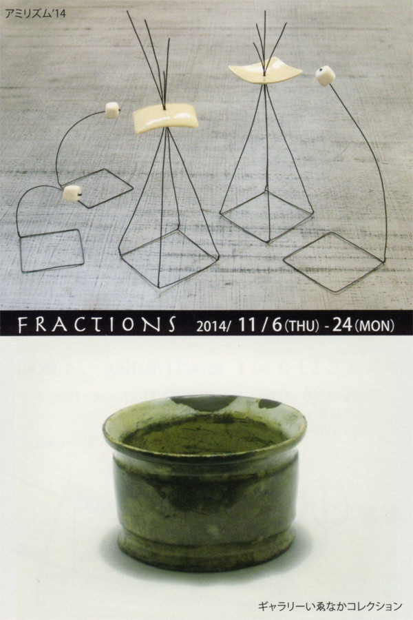 sou-FRACTIONS