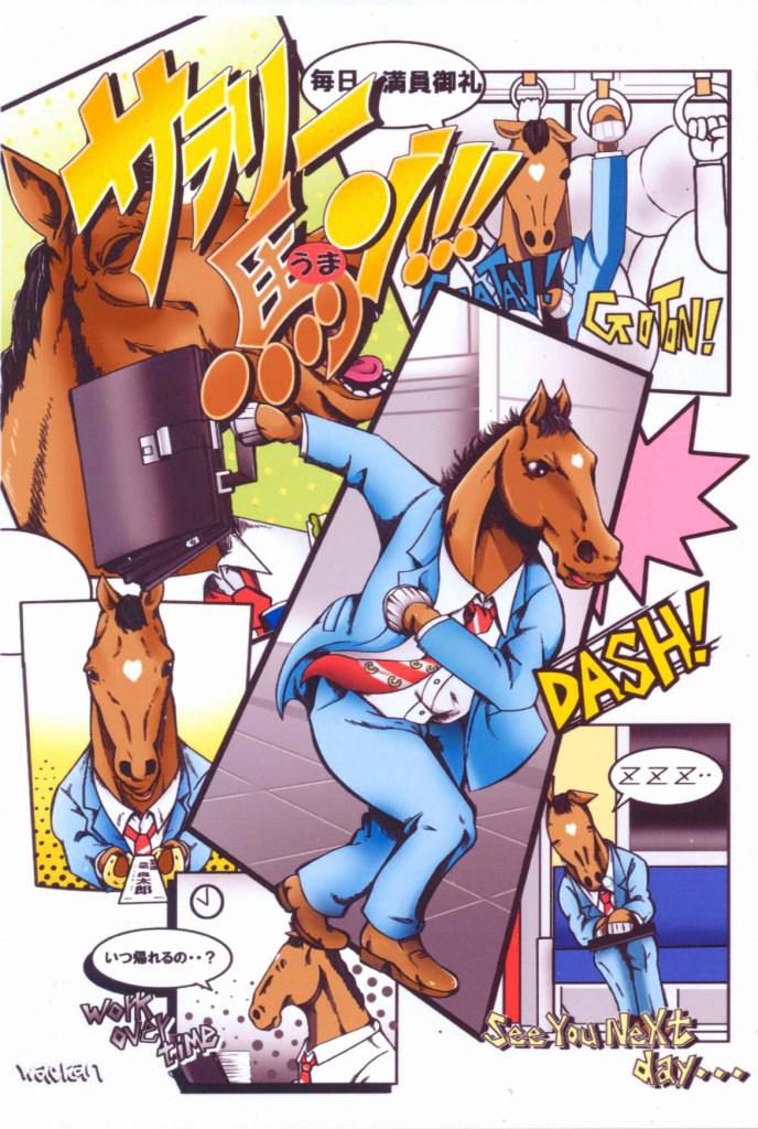 aspe-201412-wackan 「馬展」 ~八馬房~