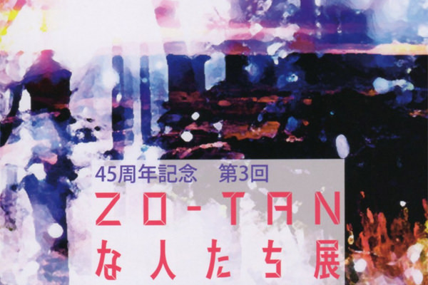 gkaze-45周年記念 第3回 ZO-TANな人たち展-thumb