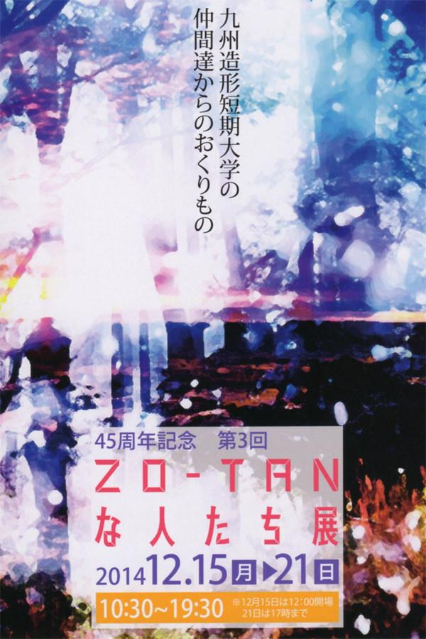 gkaze-45周年記念 第3回 ZO-TANな人たち展