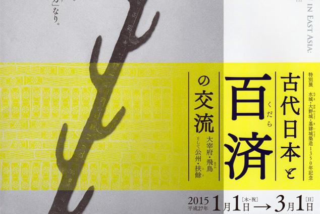 knm-古代日本と百済の交流 - 大宰府・飛鳥そして公州・扶餘 --thumb