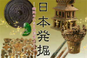 knm-日本発掘展 - 発掘された日本列島2014 --thumb