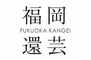 konya-福岡還芸 ― FUKUOKA KANGEI-thumb