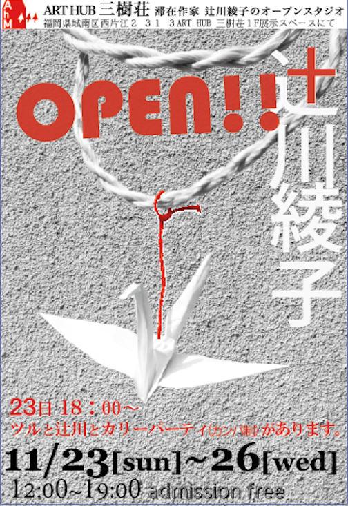 mikiso-辻川綾子 open studio