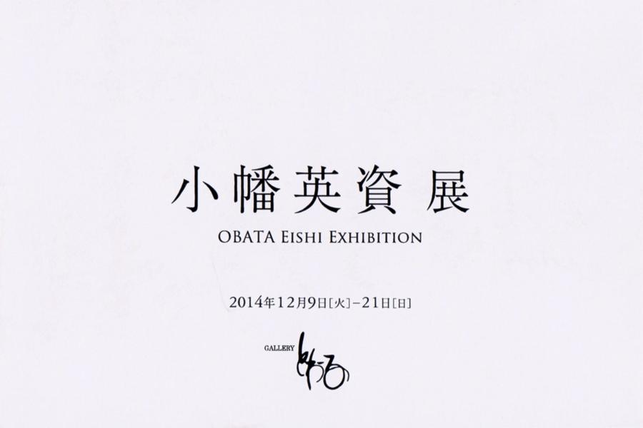 toile-小幡英資 展