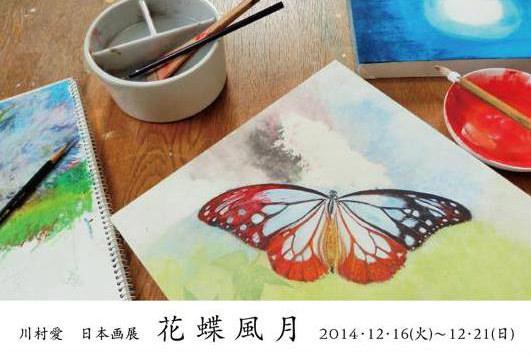 enlc-川村愛 日本画展 『花蝶風月』