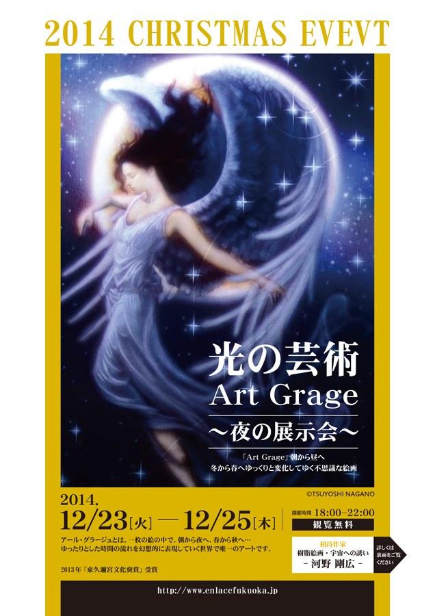 enlc-夜の展示会 ~樹脂絵画 宇宙への誘い&光の芸術 Art Grage~-dm02