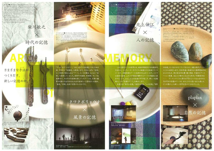kmma-開館40周年記念 アート・オブ・メモリー 記憶をめぐる4つのレシピ-DM裏