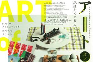 kmma-開館40周年記念 アート・オブ・メモリー 記憶をめぐる4つのレシピ-thumb