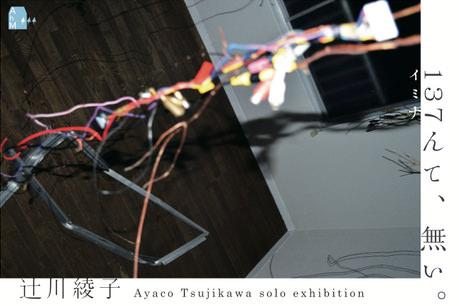 mikiso-辻川綾子 solo exhibition 「137んて、無い。」