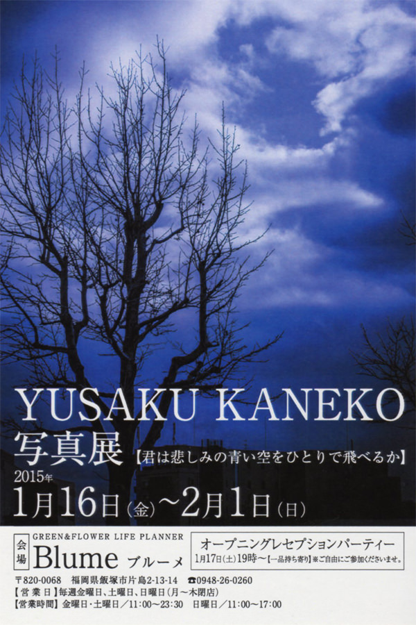 blume-YUSAKU KANEKO 写真展 【君は悲しみの青い空をひとりで飛べるか】