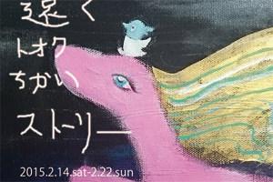 kanze-遠く、トオク、ちかい ストーリー-thumb