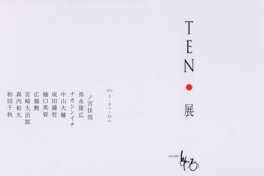 toile-TEN・展