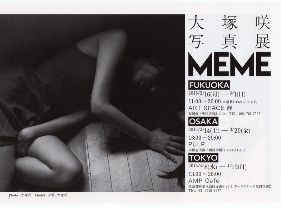 baku-大塚咲写真展 『MEME』-DM裏