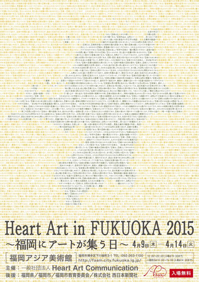faam-Heart Art in FUKUOKA ~福岡にアートが集う日~