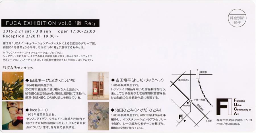 fuca-FUCA EXHIBITION vol.6 「離Re:」-DM裏