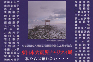 gkaze-福岡県美術協会創立75周年記念 東日本大震災チャリティ展-thumb