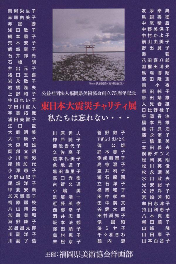 gkaze-福岡県美術協会創立75周年記念 東日本大震災チャリティ展