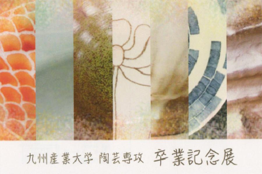 gkaze-九州産業大学 陶芸専攻 卒業記念展