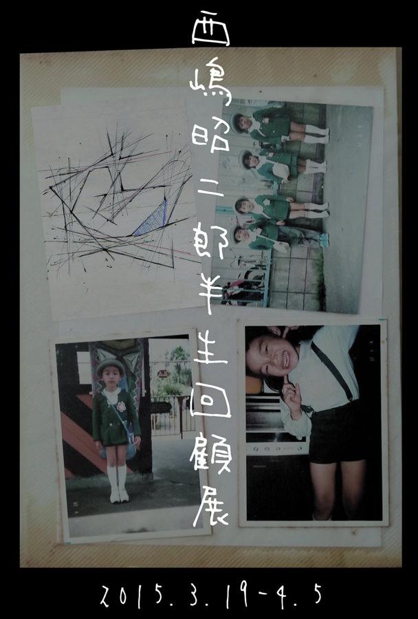 iaf-西嶋昭二郎半生回顧展