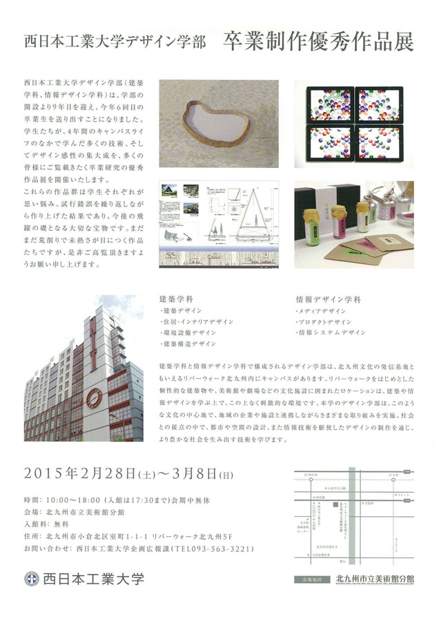 kmma-西日本工業大学 デザイン学部 卒業制作優秀作品展-DM裏