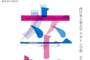 kmma-西日本工業大学 デザイン学部 卒業制作優秀作品展-thumb
