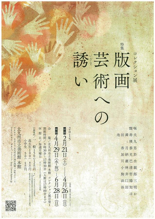kmma-コレクション展Ⅲ 特集 版画芸術への誘い-DM表