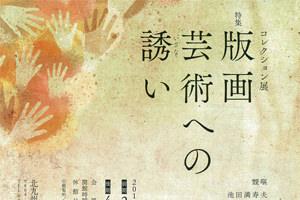 kmma-コレクション展Ⅲ 特集 版画芸術への誘い-thumb