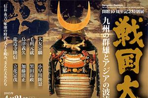 knm-九州国立博物館開館10周年記念特別展 戦国大名 - 九州の群雄とアジアの波涛 -thumb