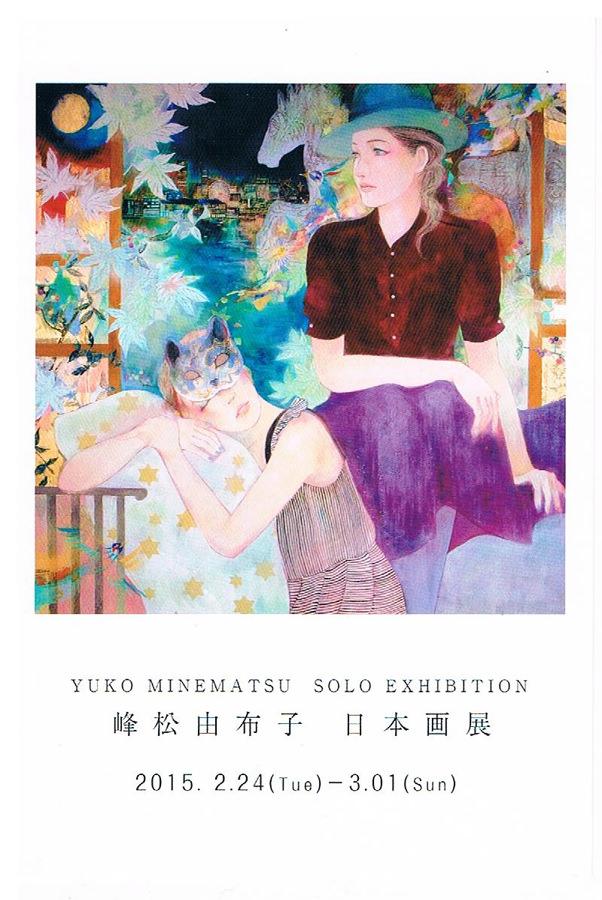 oishi-峰松由布子 日本画展