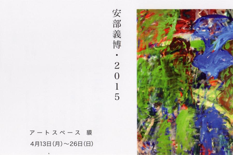 baku-安部義博・2015