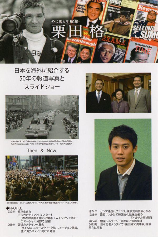 gkaze-201503-kaku-kurita-exhibition-then-and-now