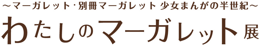 ktqmm-わたしのマーガレット展 ~マーガレット・別冊マーガレット 少女まんがの半世紀-ロゴ