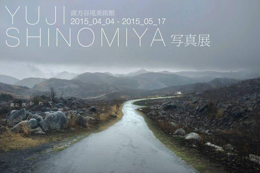 ntam-201504-yuji-shinmiya-photo-exhibition-blowing-in-the-wind-1