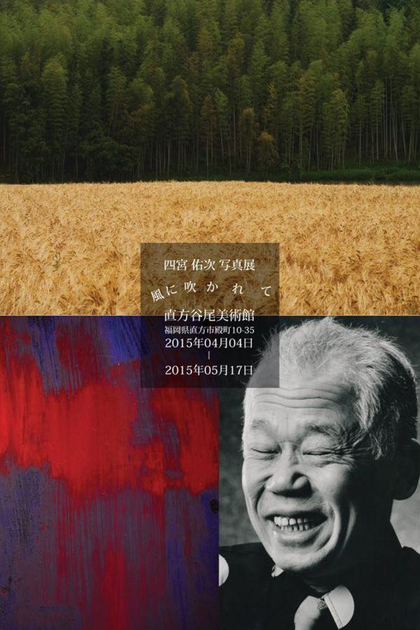 ntam-201504-yuji-shinmiya-photo-exhibition-blowing-in-the-wind-2