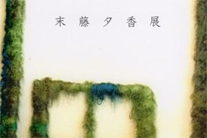baku-末藤夕香展-thumb