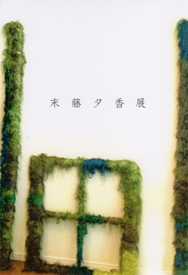 baku-末藤夕香展
