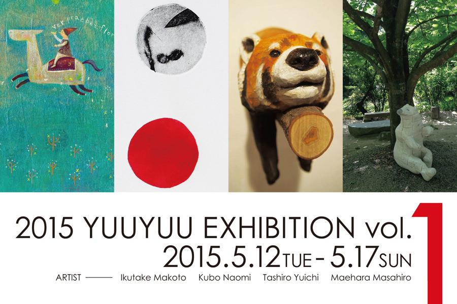 enlc-201505-2015遊遊展 vol.1