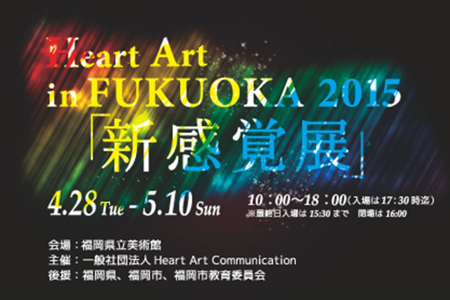 faam-201504-Heart Art in FUKUOKA ~新感覚展~