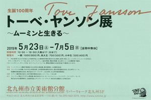 kmma-annex-生誕100周年 トーベ・ヤンソン展 ~ムーミンと生きる~-thumb