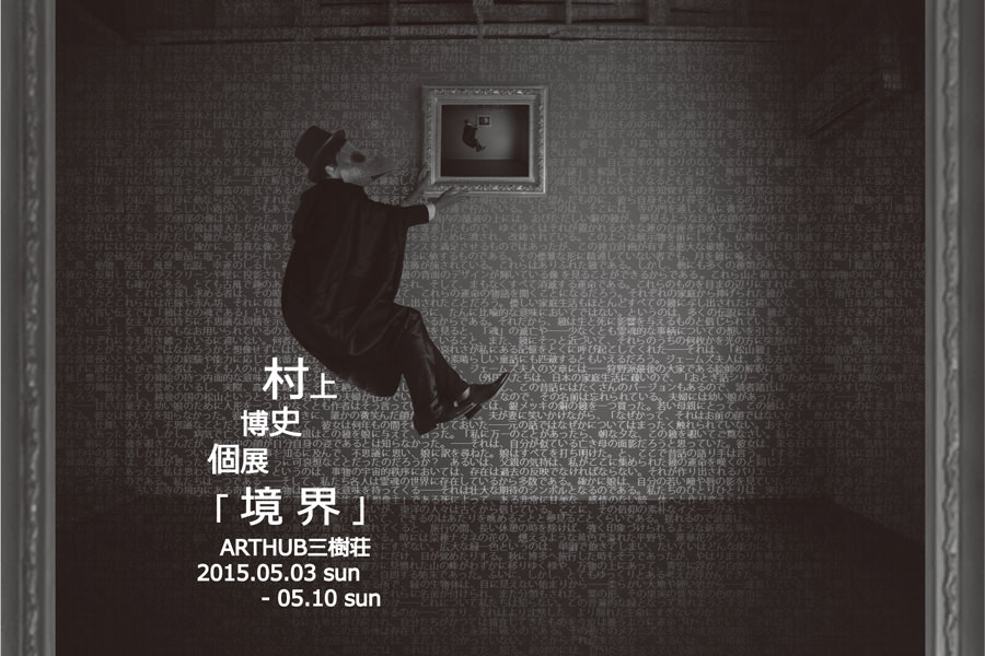 mikiso-村上博史個展「境界」