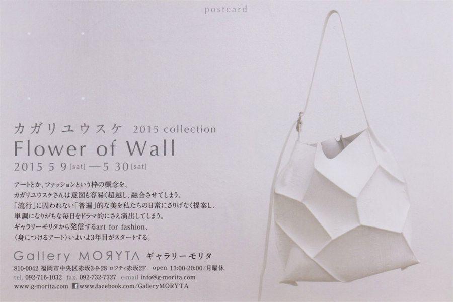 mrt-201505-カガリユウスケ 2015 collection Flower of Wall-DM裏