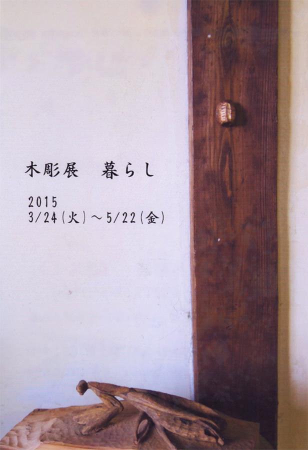 ntam-201503-岡田好美 木彫展 <暮らし>