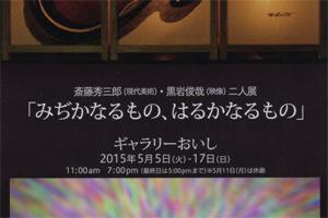 oishi-斎藤秀三郎・黒岩俊哉二人展「みぢかなるもの、はるかなるもの」-thumb