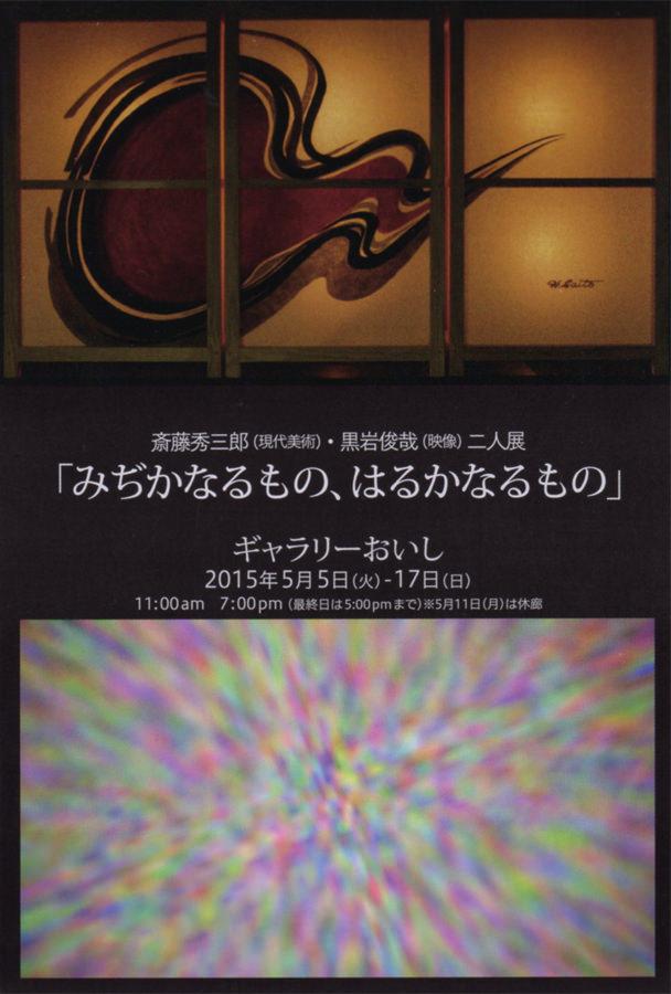 oishi-斎藤秀三郎・黒岩俊哉二人展「みぢかなるもの、はるかなるもの」