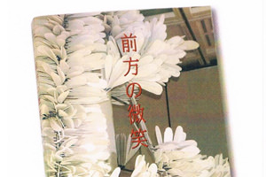 oishi-201505-「前方の微笑」出版記念 BOOKS 村上勝展-thumb