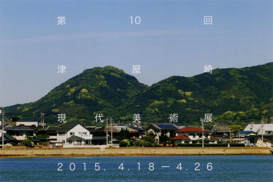 tamanoi-第10回 津屋崎現代美術展