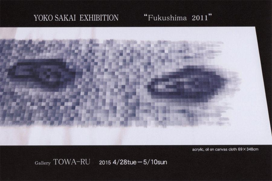 toile-201504-さかいようこ展 Fukushima2011