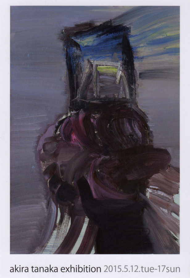 toile-201505-田中 彰 展